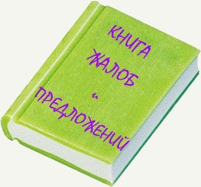 Книга отзывов и предложений образец оформления фото