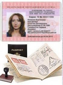 Документы, необходимые иностранцу для получения разрешения на работу в РФ