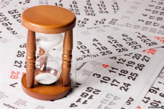 Сокращение рабочего времени в предпраздничные дни