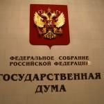 Российским законотворцам предложено снизить зарплату из-за кризиса