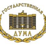 В России может появиться новое основание для прекращения депутатских полномочий