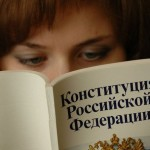 Конституционный суд России признал приоритет национальной Конституции над международными нормами права