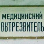 Россияне выступают за возвращение вытрезвителей