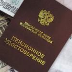 В России предлагается повысить пенсионный возраст