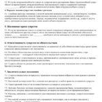 Образец брачного договора - лист 2