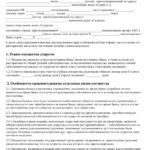 Образец брачного договора_001