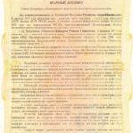 образец нотариально заверенного брачного договора