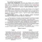 соглашение о расторжении брачного договора