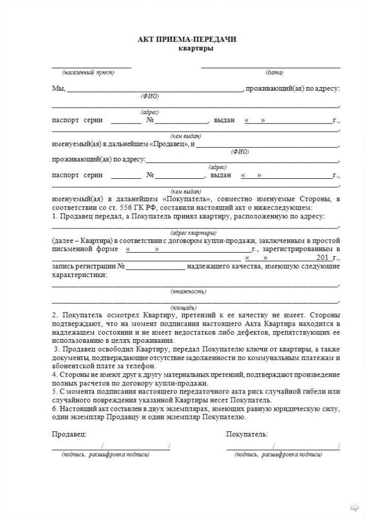 Скачать Акт приема-передачи (образец)