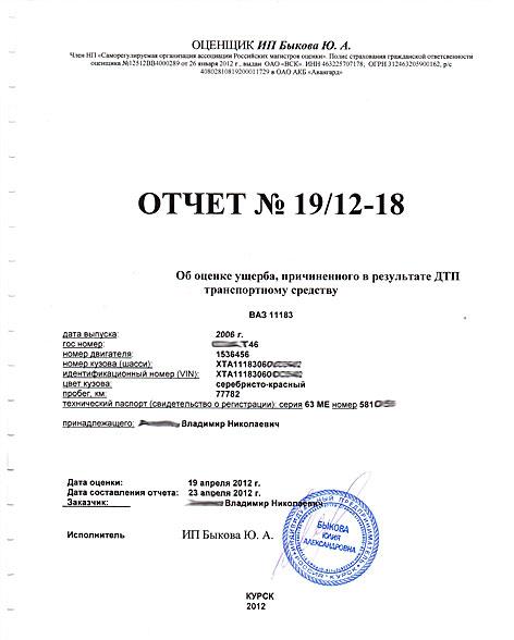 скачать Отчет об оценке (титульный лист заключения)