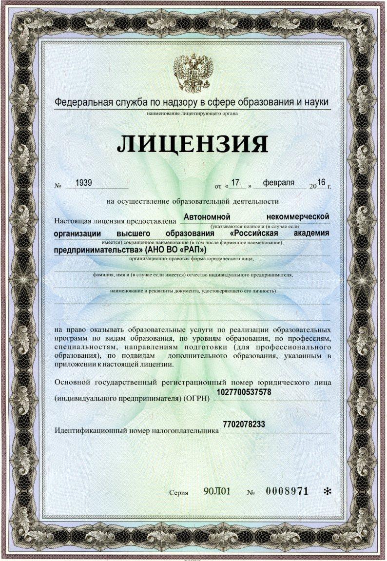 скачать пример лицензии на предоставление образовательных услуг