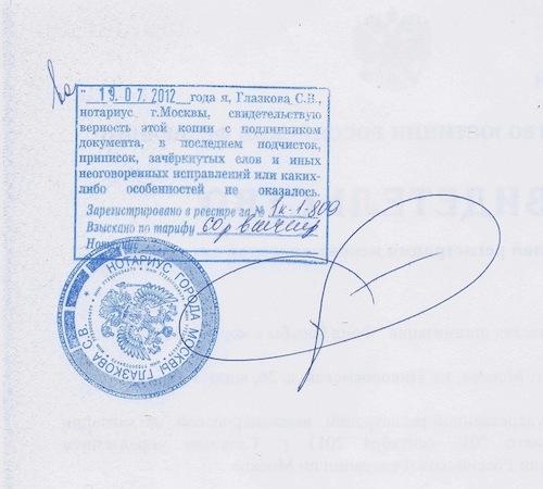 Скачать пример нотариальной печати на заверенных копиях